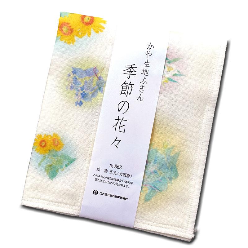 かや生地ふきん 【優しい季節の和の花々】 �862
