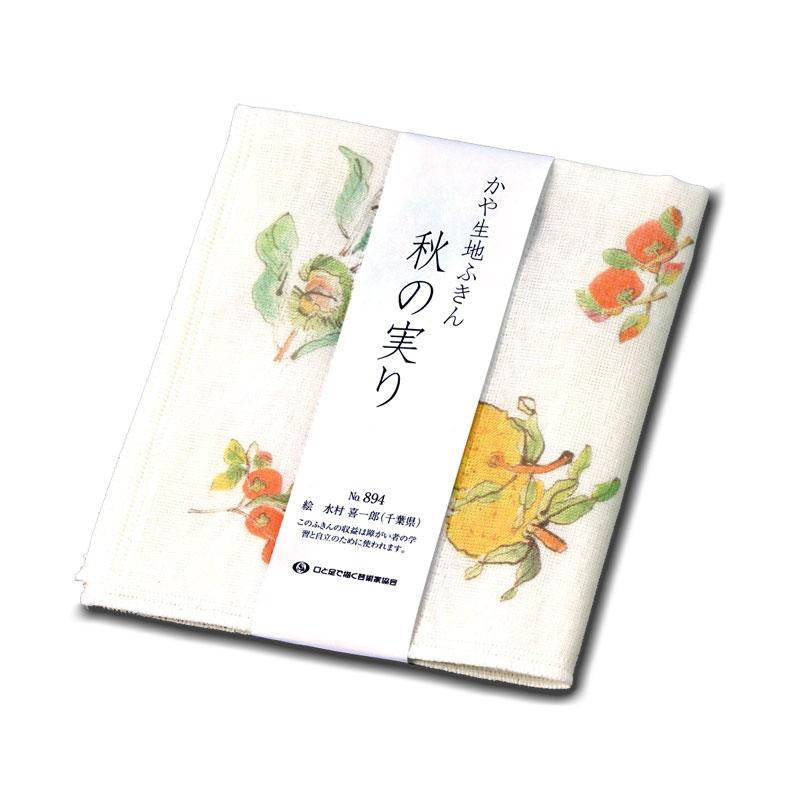 かや生地ふきん 【秋の実り】 �894