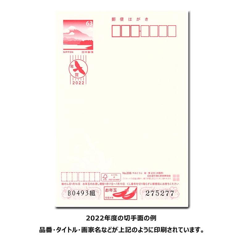 お年玉つき絵葉書5枚セット 【おめでとう】 �105