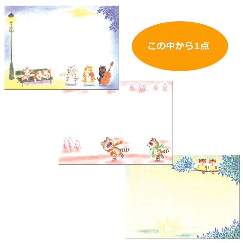 メモスティッカー 【タイプの違う絵柄セット】 �545