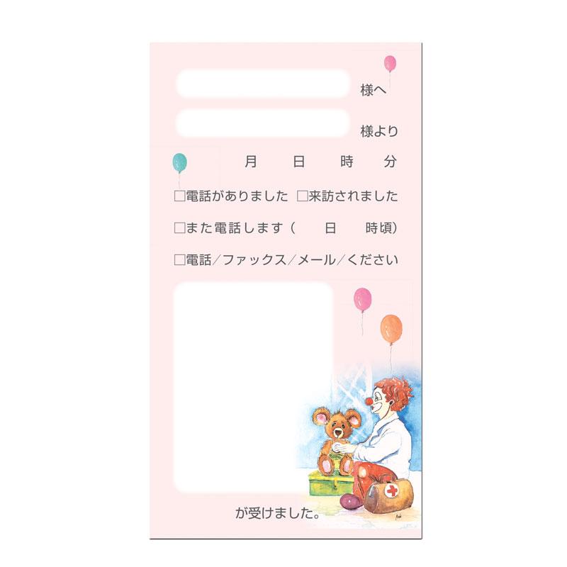 伝言スティッカー 【おもちゃのお医者さん】 �526