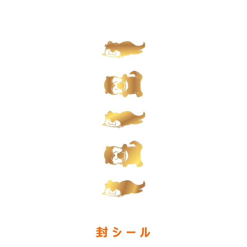 レターセット 【人気のカワウソ】 �780