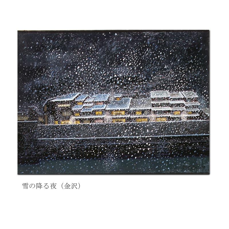 【静けさ】と【華やぎ】の画家 水村 喜一郎画集