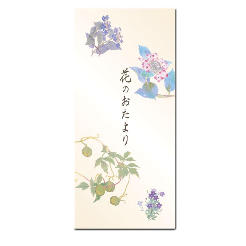 いっぴつせん 【和の花 縦型】 �514