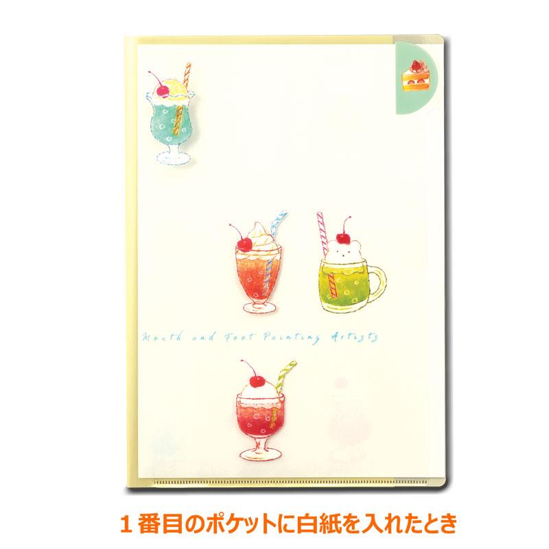 ポケットファイル 【クリームソーダ】 �787