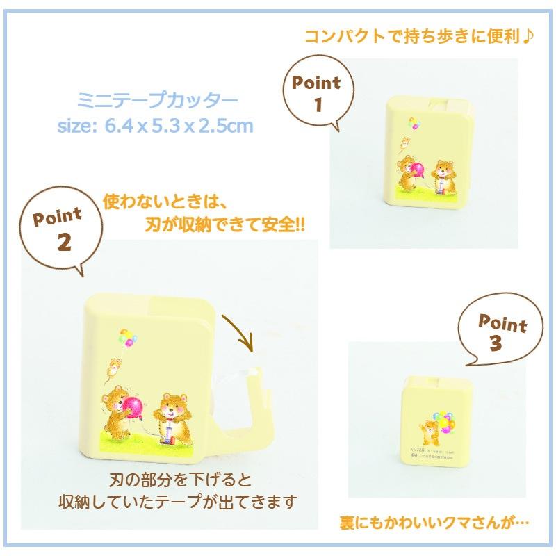テープカッター 【クマさんの風船遊び】 �788