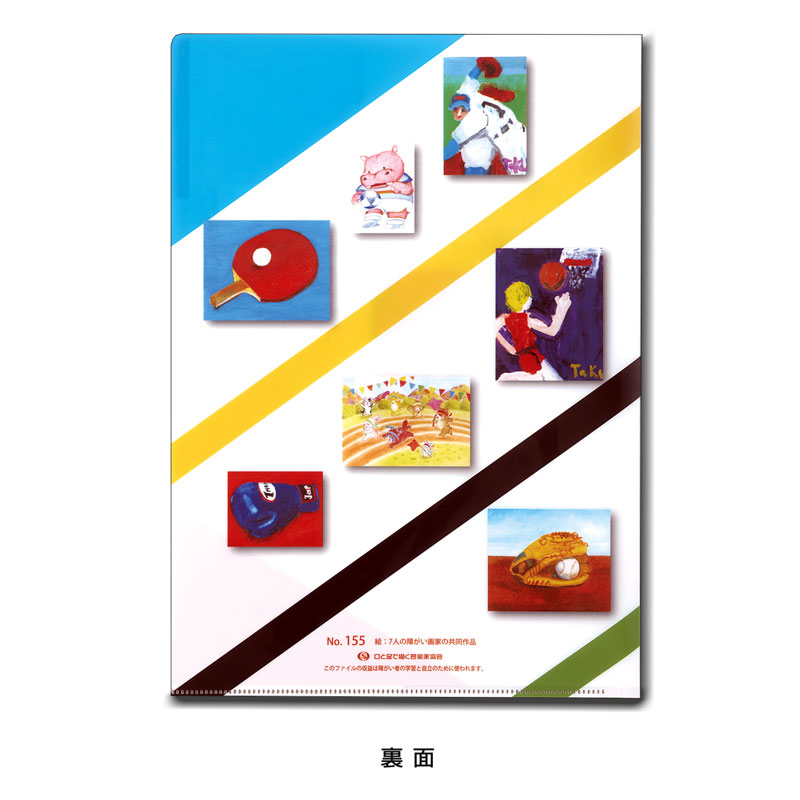 ポケットファイル 【スポーツがテーマ】 �155