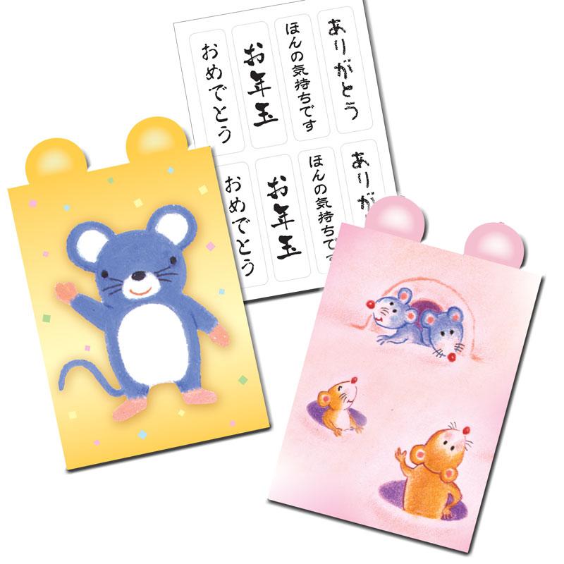 ポチ袋 【かわいいネズミ】 �153