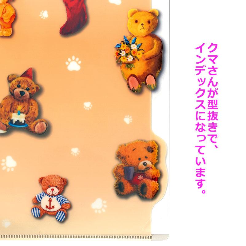 ポケットファイル 【クマさん大集合】 �533