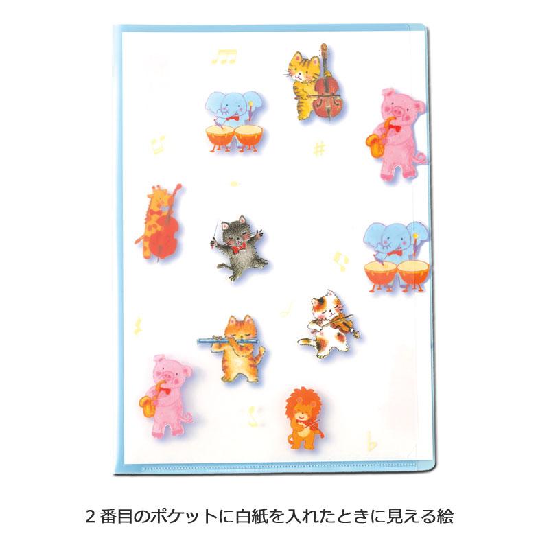 ポケットファイル 【演奏する動物たち】 �375
