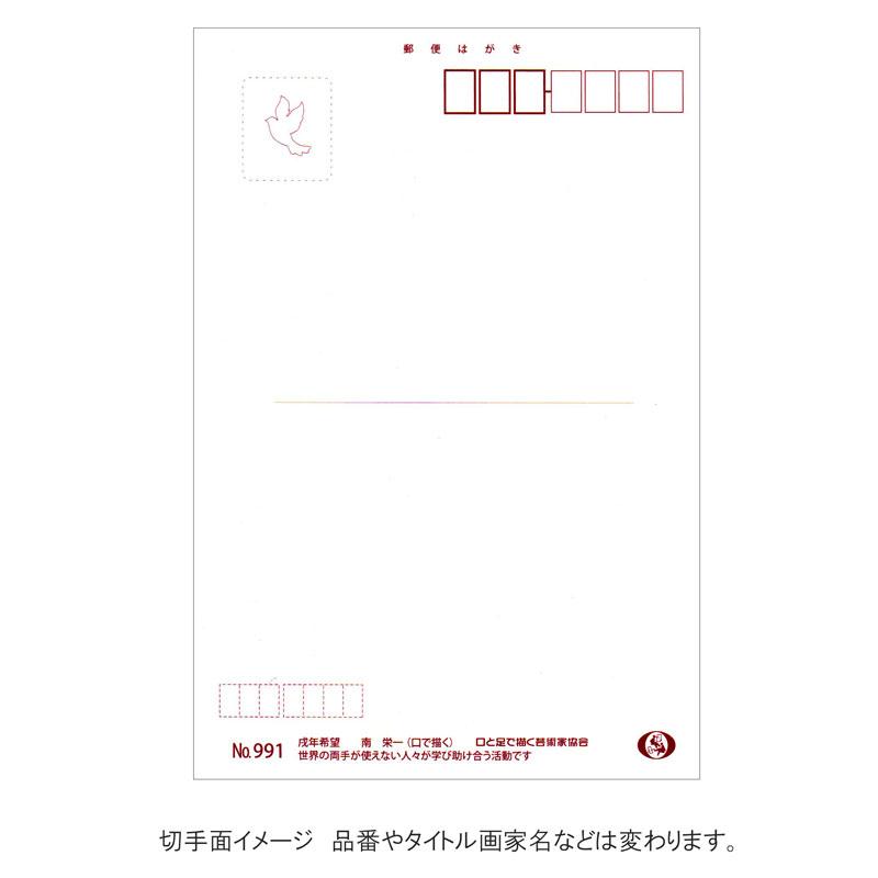 絵葉書 【海岸にて(無題)】 �337