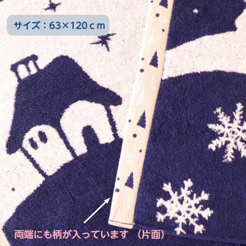 バスタオル 【冬の夜】 �445 【今治のタオル】