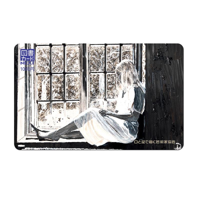 図書カード 1,000円券 【窓辺にて】 �745