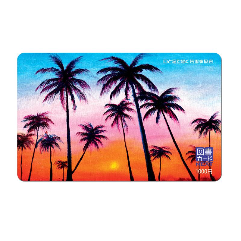 図書カード 1,000円券 【ヤシの木】 �746