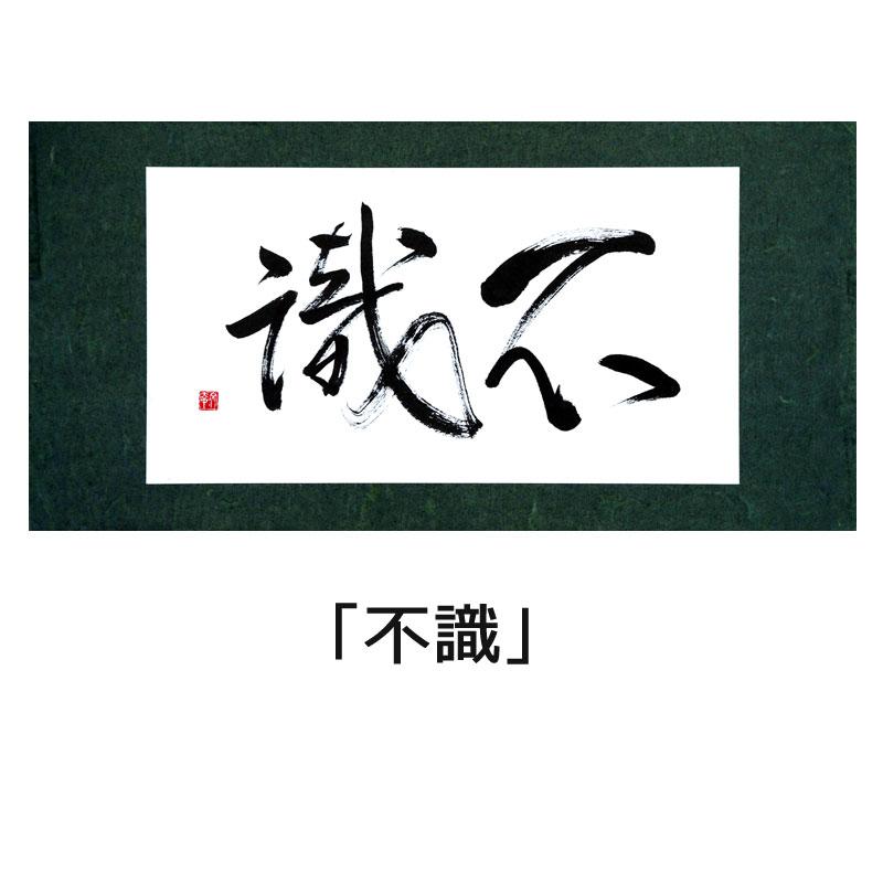 生きるよろこび 牧野 文幸 【作品集】 【講演録】