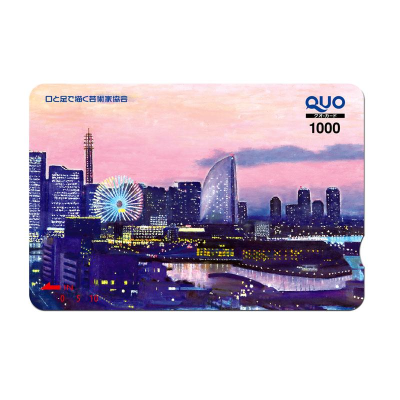 QUOカード 1,000円券 【横浜みなとみらい】 �749