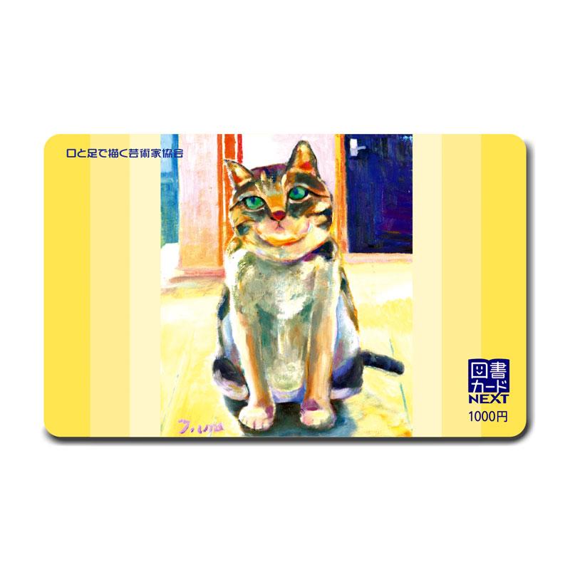 図書カード 1,000円券 【ミーちゃん緑の瞳】 �713