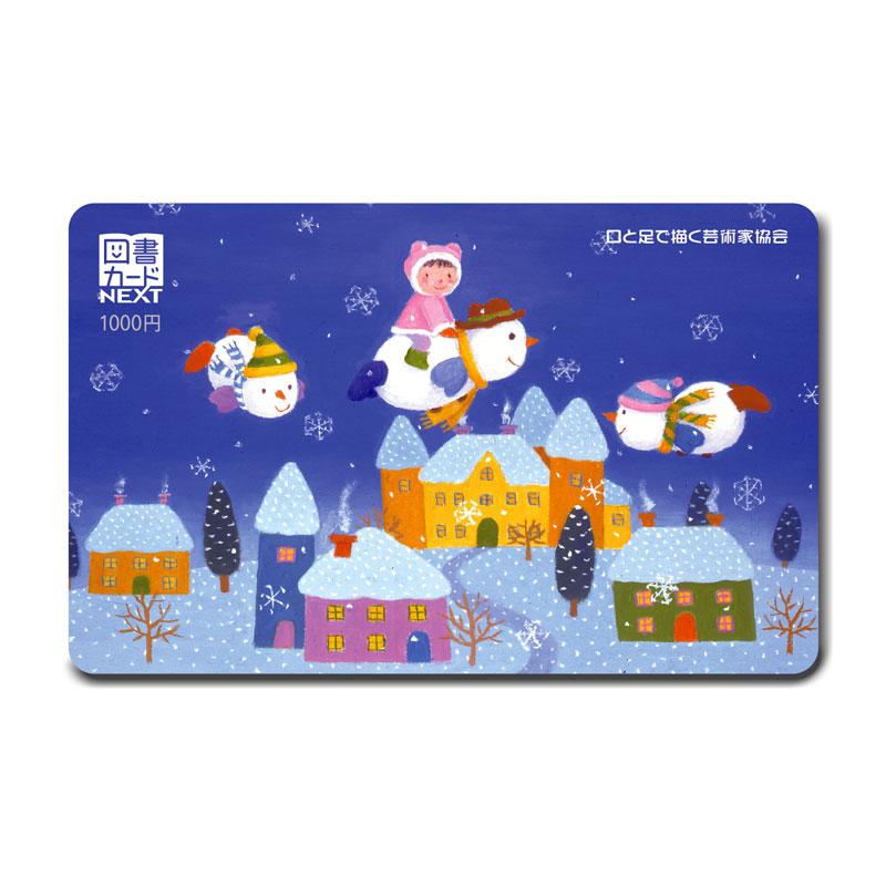 図書カード 1,000円券 【雪降る夜のメルヘン】 �714