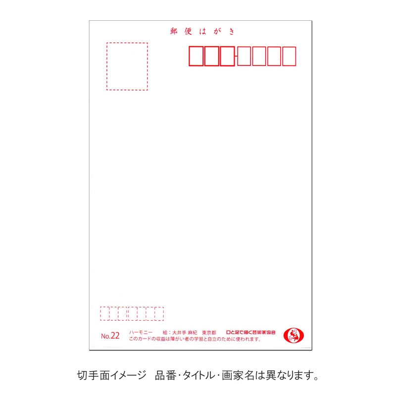 絵葉書 【花火】 �82