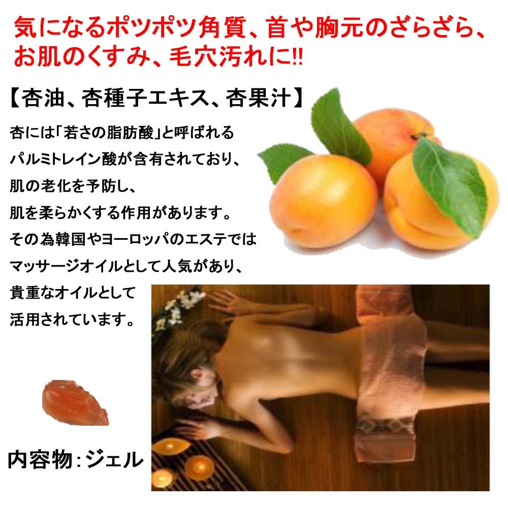 杏のおかげ ぽろぽろゲル 内容量100g