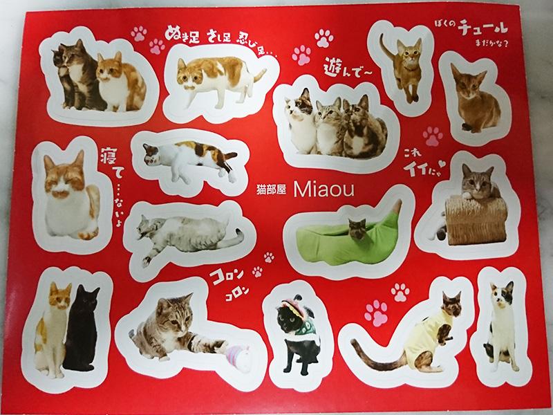 猫部屋オリジナル シールセット