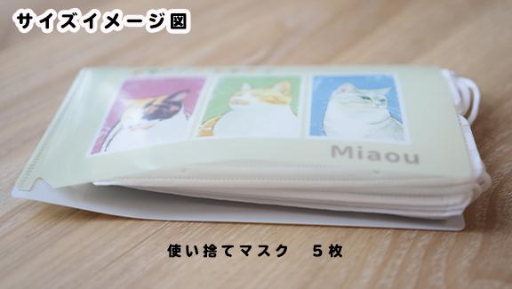 猫部屋マスクケース