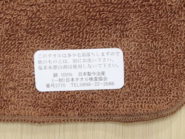 Miaou刺繍付き今治ハンドタオル