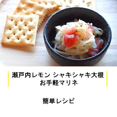 瀬戸内レモン シャキシャキ大根