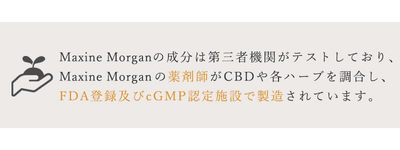 MAXINE MORGAN マキシンモーガン CBD カプセル CBD450mg 1粒 CBD 15mg 30粒入り