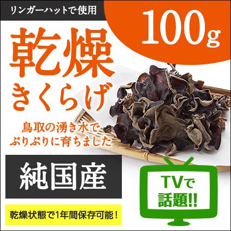 純国産 乾燥きくらげ大容量100g/リンガーハットにも選ばれた純国産きくらげ(100gまでは送料550円)