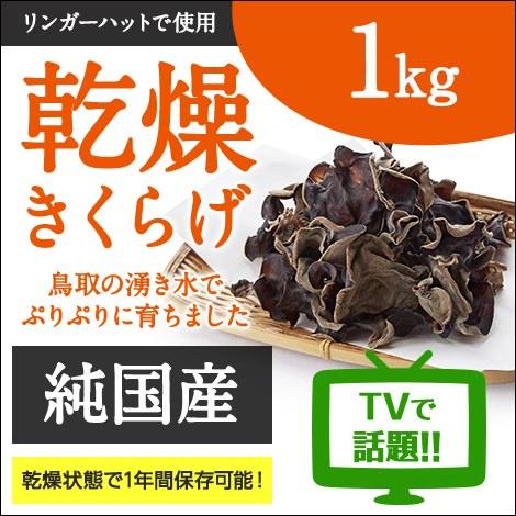 純国産 乾燥きくらげ大容量1kg/リンガーハットにも選ばれた純国産きくらげ