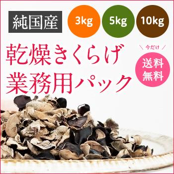 【送料無料・業務用パック】大容量 鳥取県産・純国産 乾燥きくらげ3kg・5kg・10kg