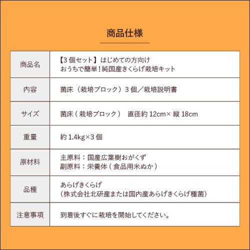 【今季販売終了しました】《3個セット》おうちでかんたん!純国産きくらげ栽培キット|NHK「おはよう日本」まちかど情報室にて紹介されました!