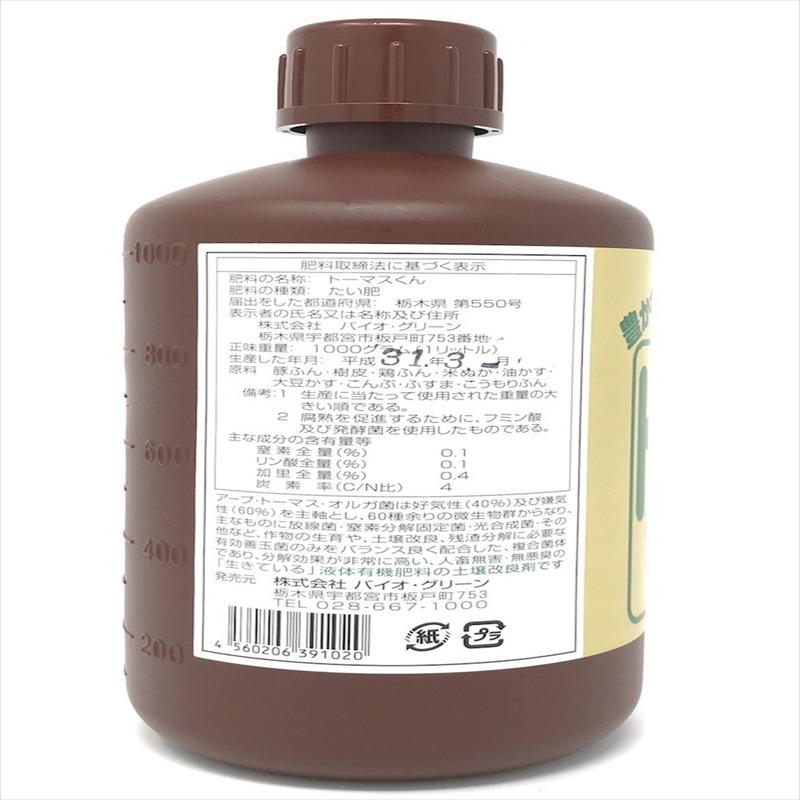 トーマスくん 1L 健康土壌作り 保水性 排水性 通気性アップ 特殊高濃度有機液体肥料 送料無料