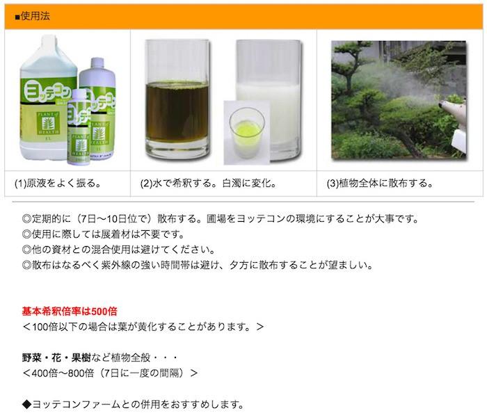 ヨッテコン 植物活性剤  天然成分で安心 虫が寄りにくい植物を作る  ニームオイル  インドセンダン・ニームエキス 虫除け 送料無料