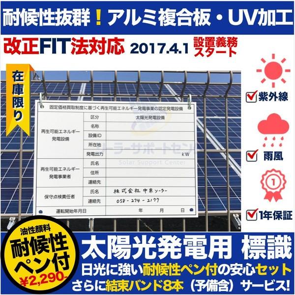 太陽光発電用 標識 看板 耐候性 耐水性油性顔料ペイントマーカー付き 結束バンド8本付き 改正FIT法対応 1年保証 当日発送可能 送料無料