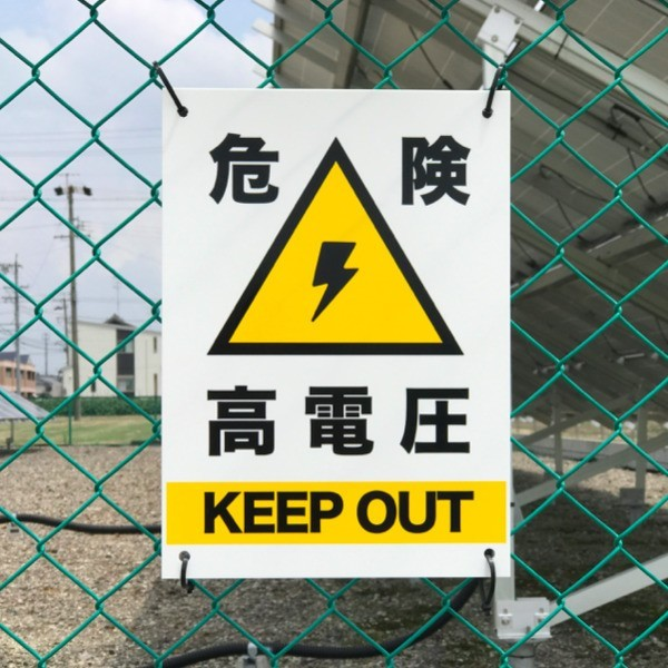 高電圧危険 看板 35cm×25cm 四隅穴アケ 結束バンド付き 太陽光発電の注意喚起に セキスイポリセーム