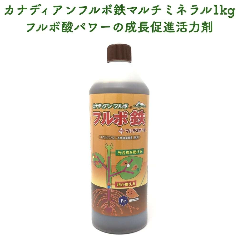 カナディアンフルボ鉄プラスマルチミネラル1kg 植物成長促進活力剤 液剤 液肥