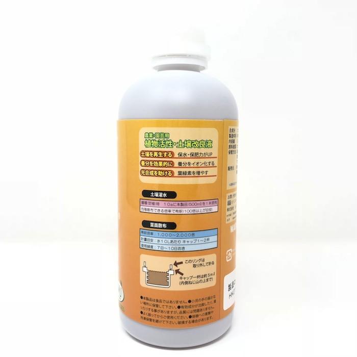カナディアンフルボ 500ml 植物成長促進活力剤 液剤 液肥