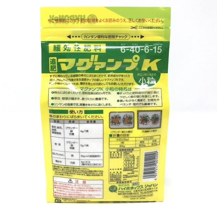 ハイポネックス マグァンプK 小粒 600g 追肥用 クラピア K7 K5 S2 にも使える 肥料 グランドカバー 送料無料 効果が2ヶ月続く緩効性肥料