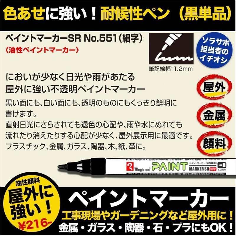 ペイントマーカーSR No.551 黒 細字 筆記線幅 1.2mm 油性顔料インキ 耐候性 耐光性 耐水性 マジック 1Pパック