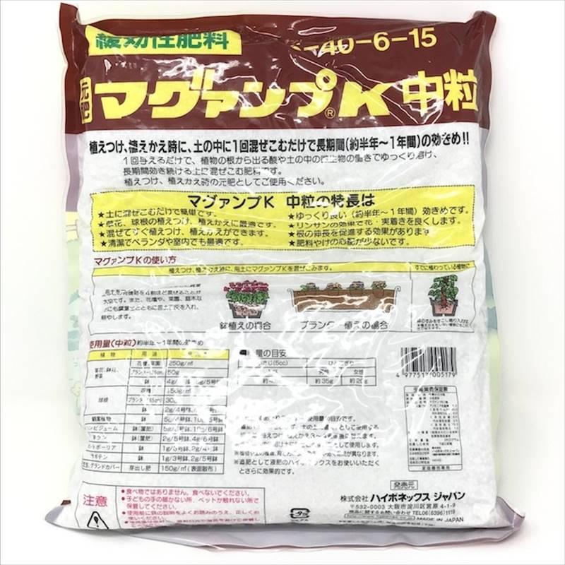 ハイポネックス マグァンプK 中粒 3.0kg(3000g) 激安 クラピア K7 K5 S2 にも使える 肥料 グランドカバー 送料無料 元肥 効果が1年間続く