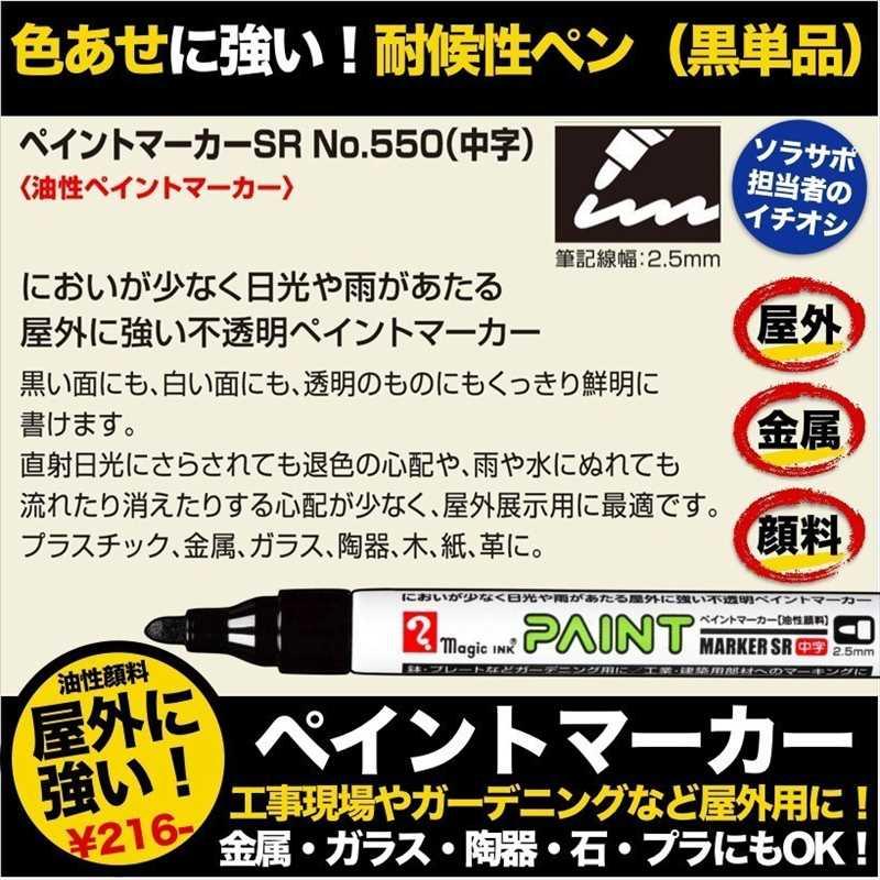ペイントマーカーSR No.550 黒 中字 筆記線幅 2.5mm 油性顔料インキ 耐候性 耐光性 耐水性 マジック 1Pパック