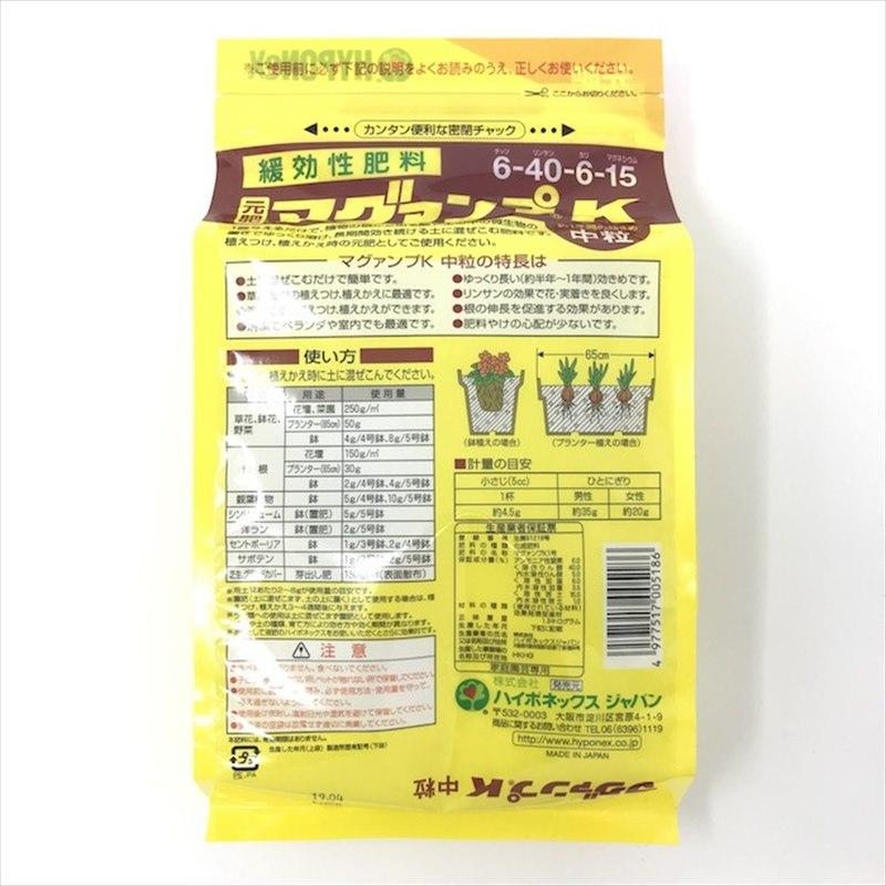 ハイポネックス マグァンプK 中粒 1.3kg(1300g) 激安 クラピア K7 K5 S2 S1にも使える 肥料 グランドカバー 送料無料 元肥 効果が1年間続く