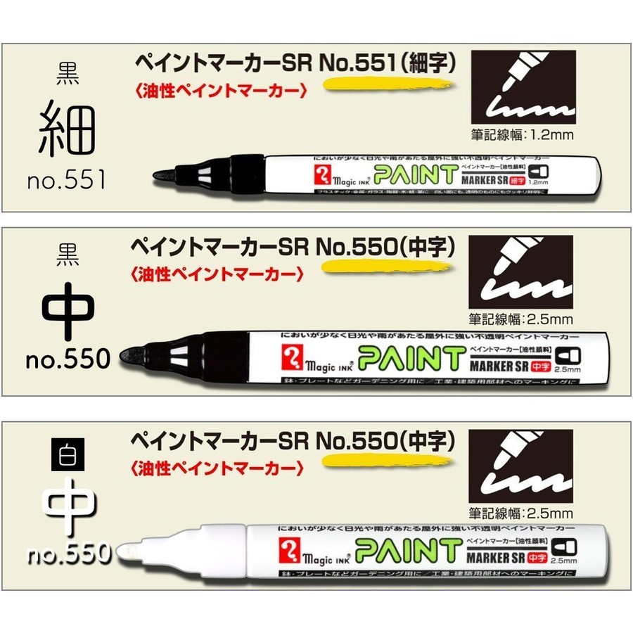 ペイントマーカーSR No.550 白 中字 筆記線幅 2.5mm 屋外用 油性顔料インキ 耐候性 耐光性 耐水性 マジック 1Pパック
