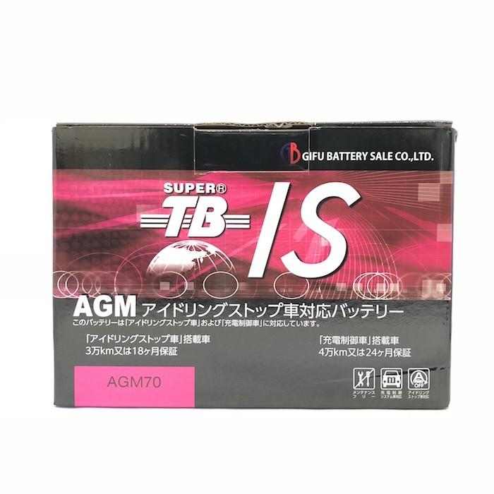 AGM70 新品 欧州車用 アイドリングストップ車用 カーバッテリー 岐阜バッテリー 長期保証 高品質 長寿命 高性能 SUPER TB 送料無料(本州・四国・九州)