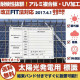 太陽光発電用 標識 看板 改正FIT法対応 1年保証 当日発送可能 送料無料 今だけ結束バンド8本サービス中!!