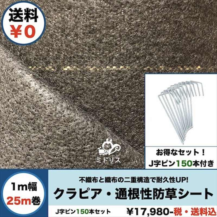 25平米分セット 通根性防草シート クラピア 植栽用 (25m2) 1m幅 25m巻 + J字型ピン (150本) 二重構造の高耐久性10年
