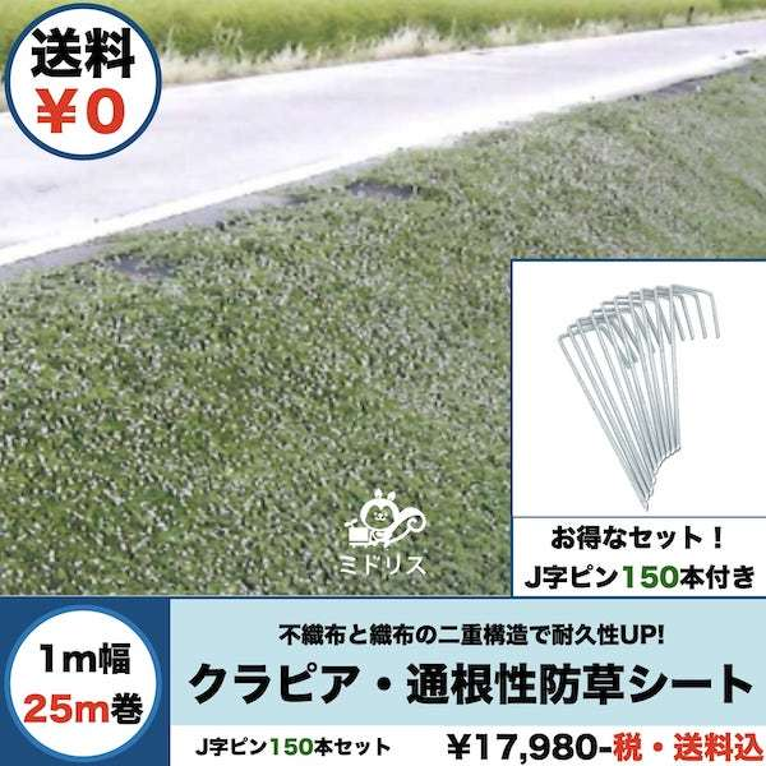 25平米分セット 通根性防草シート クラピア 植栽用 (25m2) 1m幅 25m巻 + Jピン (150本) 二重構造の高耐久性10年