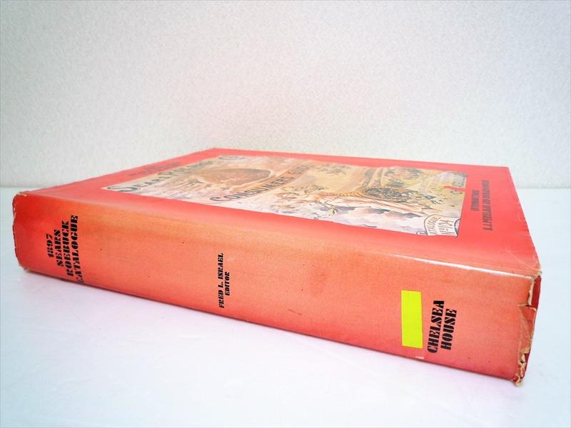 1968年 SEARS カタログ本(1897年)